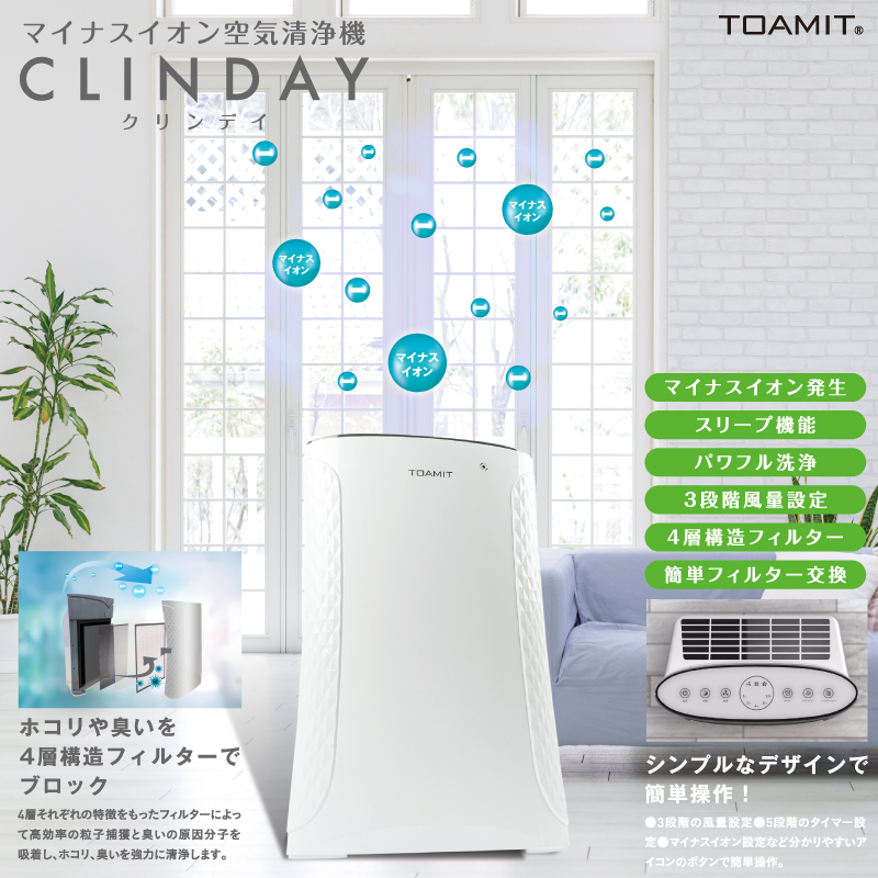 クリンデイマイナスイオン空気清浄機 TOA-CLNDY-001