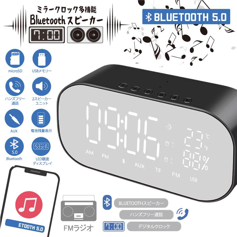 ミラークロック多機能Bluetoothスピーカー HDL-BS20228