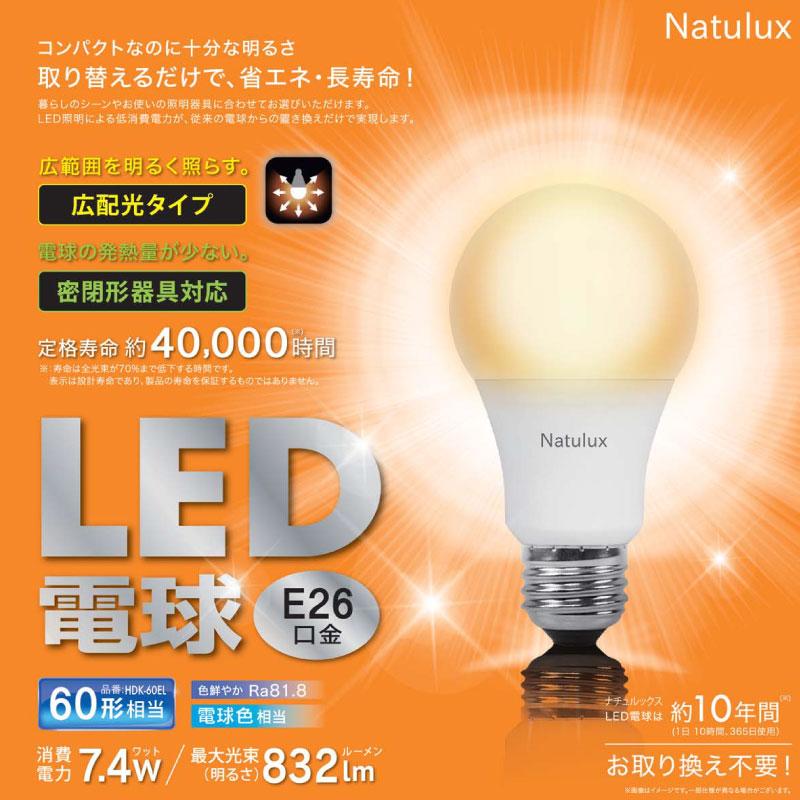 【Natulux】LED電球 60形 7.4W 電球色 HDK-60EL