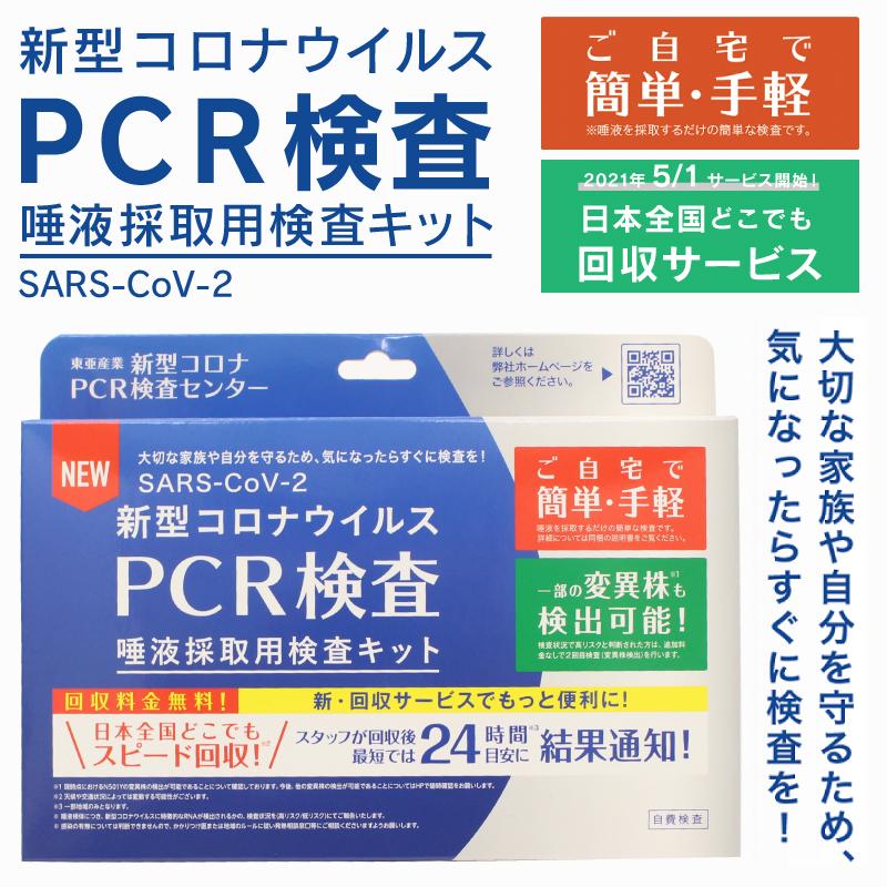 新型コロナウイルスPCR検査唾液採取検査キット TOAMIT-PCR-K1