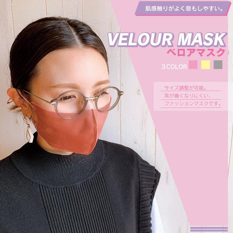 ベロアマスク 2P EH-YJT05【22】