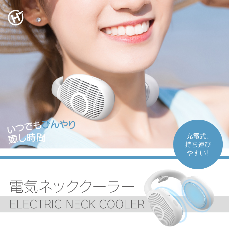 電気ネッククーラー F616