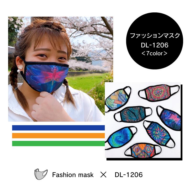 ファッションマスク DL-1206【202】