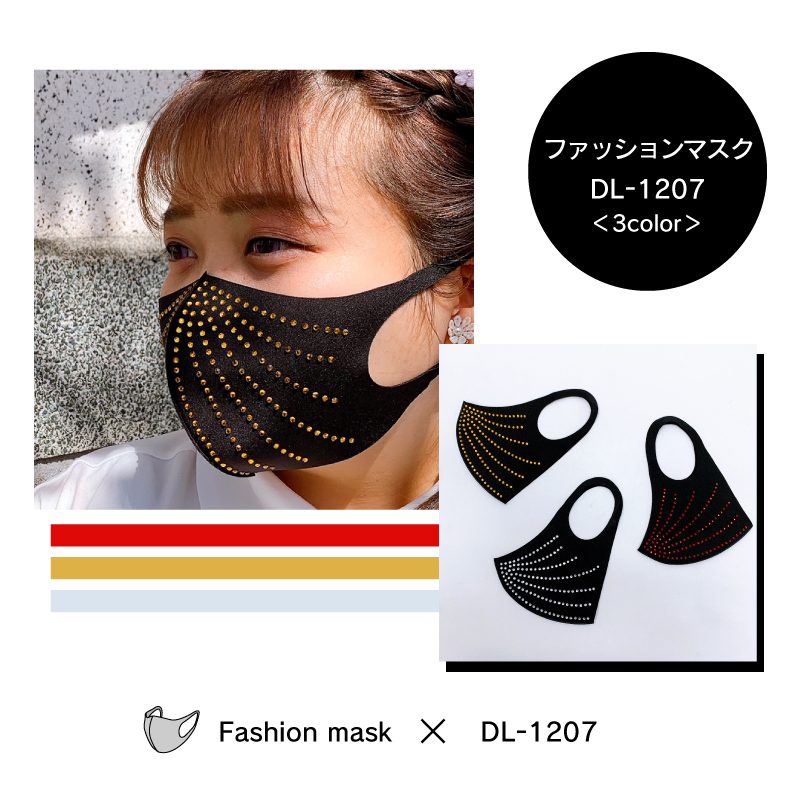 ファッションマスク DL-1207【103】