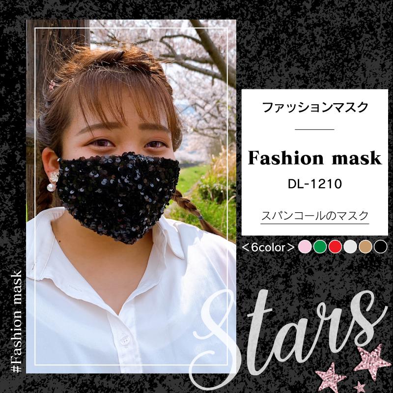 ファッションマスク DL-1210【105】