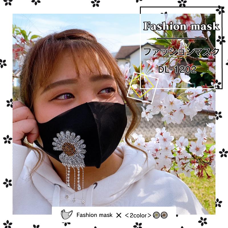 ファッションマスク DL-1202【54】