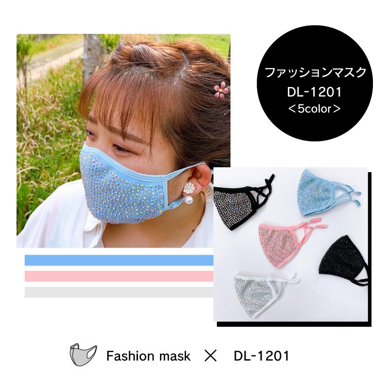 ファッションマスク DL-1201【50】