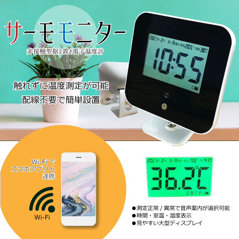 非接触型据え置き温度計 サーモモニター