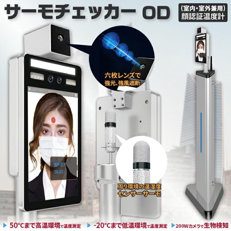顔認証温度計 サーモチェッカーOD(室内・室外兼用) TM-0003