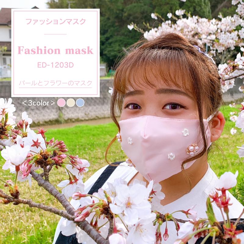 ファッションマスク ED-1203D【51】