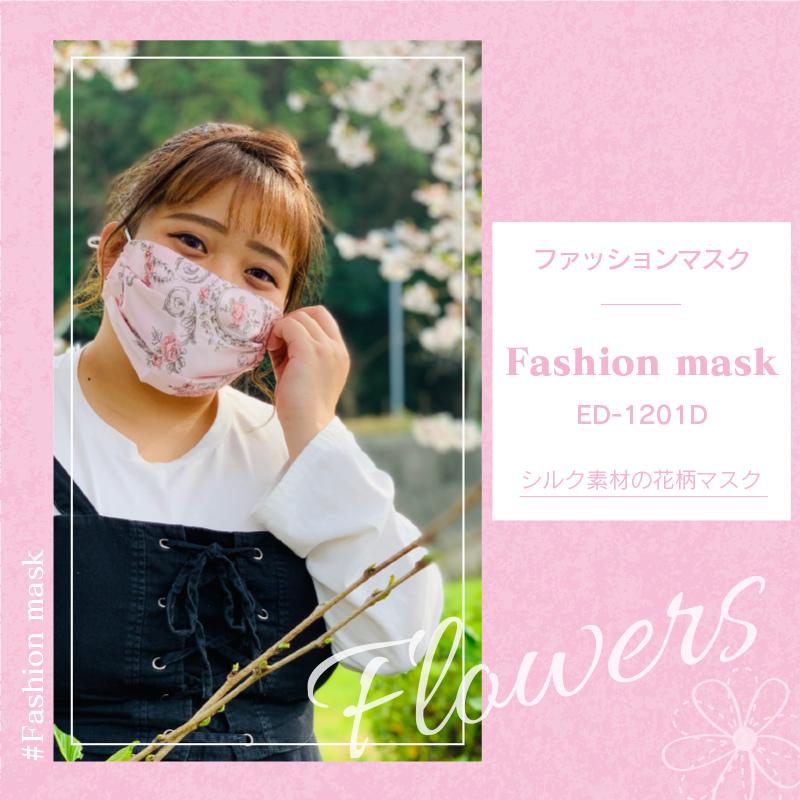 ファッションマスク ED-1201D【52】