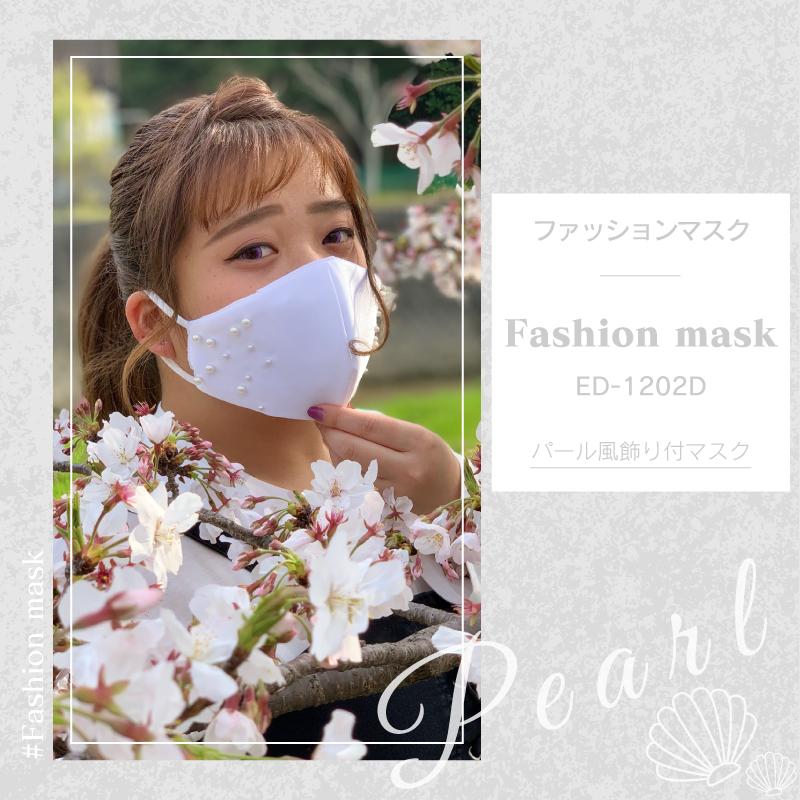 ファッションマスク ED-1202D【53】