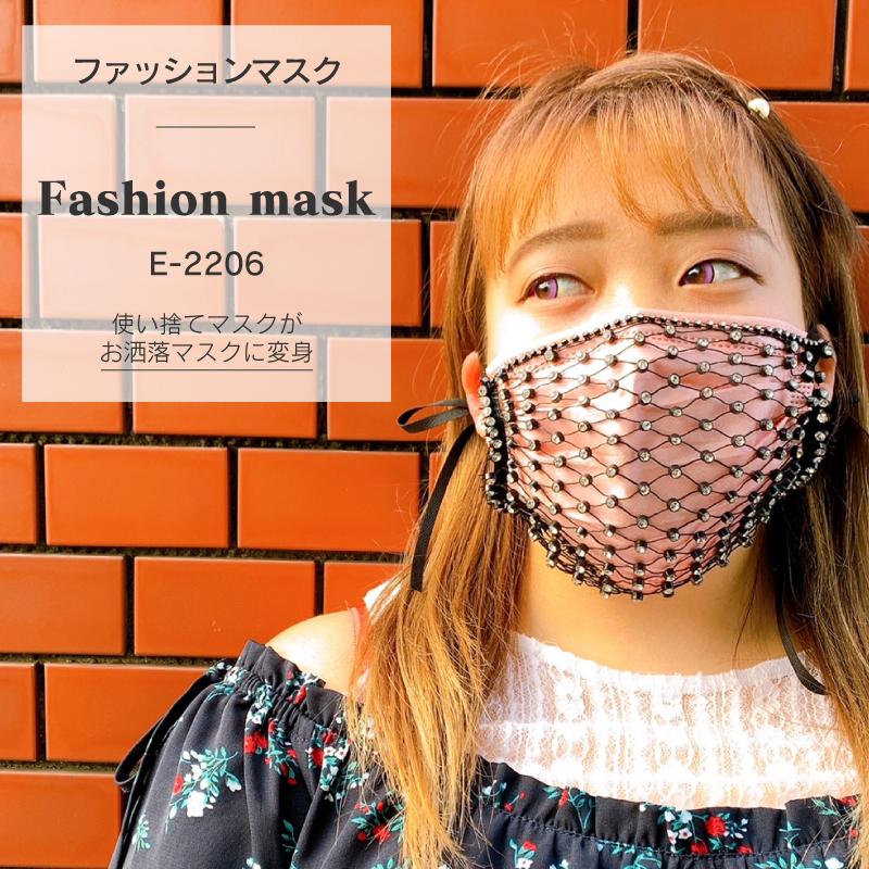 ファッションマスク E-2206【56】