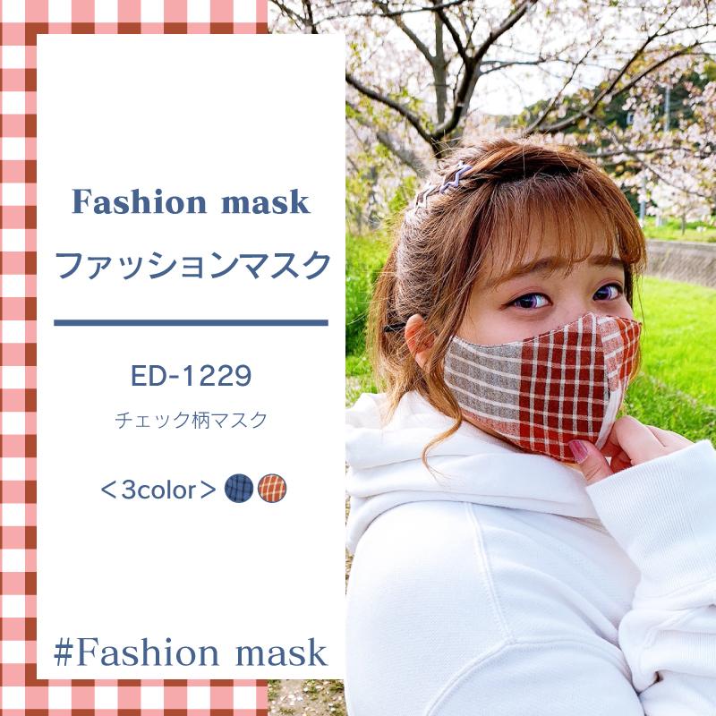ファッションマスク ED-1229【205】