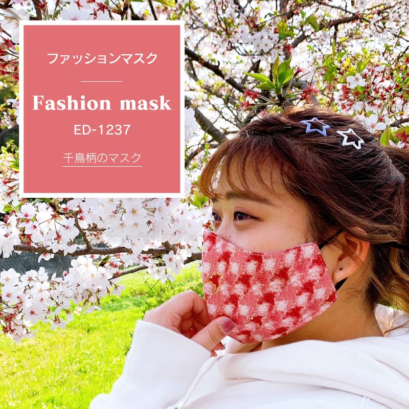 ファッションマスク ED-1237【209】