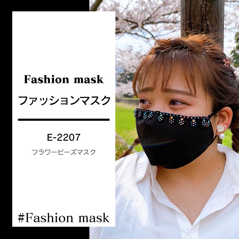 ファッションマスク E-2207【110】