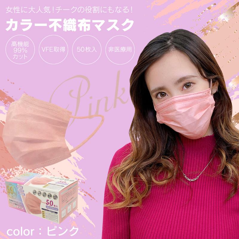 【予約受付中】【VFE取得!】高機能99%カット【ピンク】不織布マスク 50P
