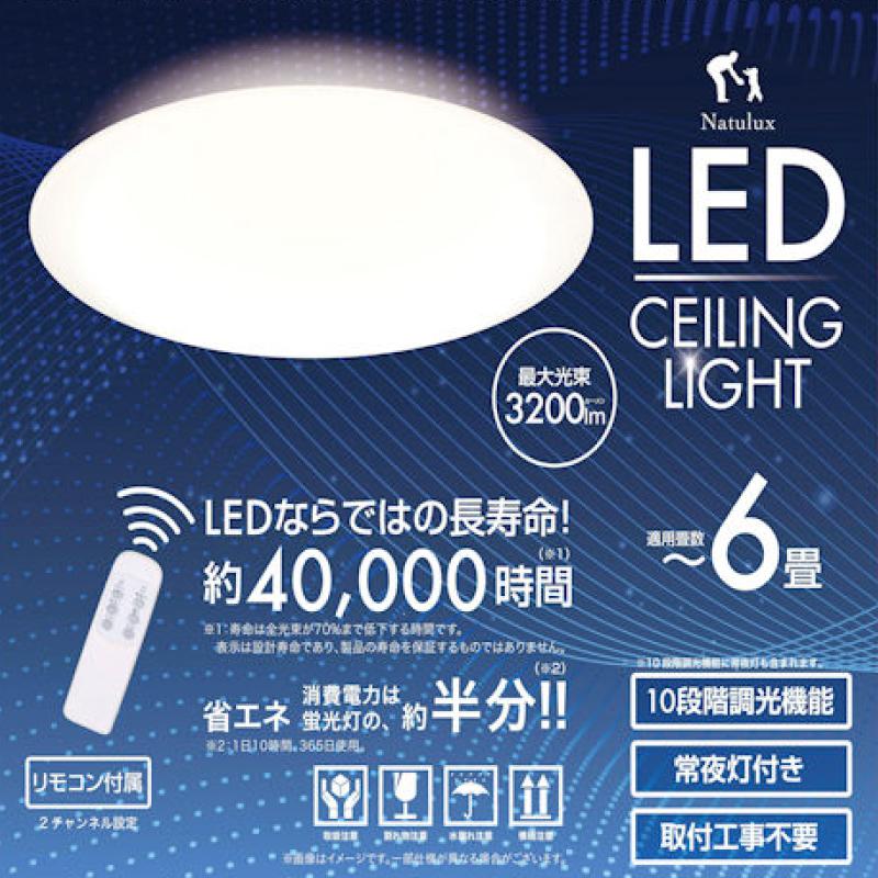 【4月下旬入荷予定】6畳用LEDシーリングライト HLCL-001