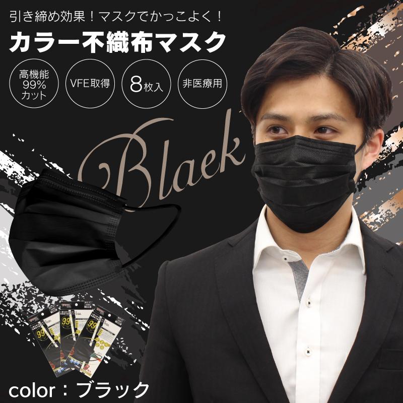 【VFE取得!】高機能99%カット【ブラック】不織布マスク 8P