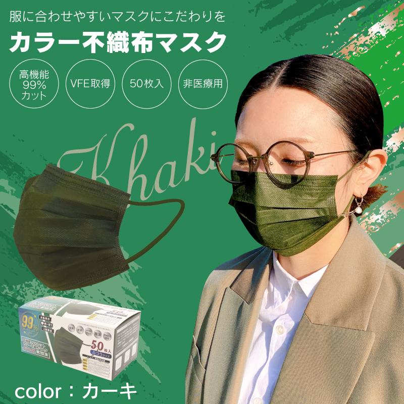 【VFE取得!】高機能99%カット【カーキ】不織布マスク 50P