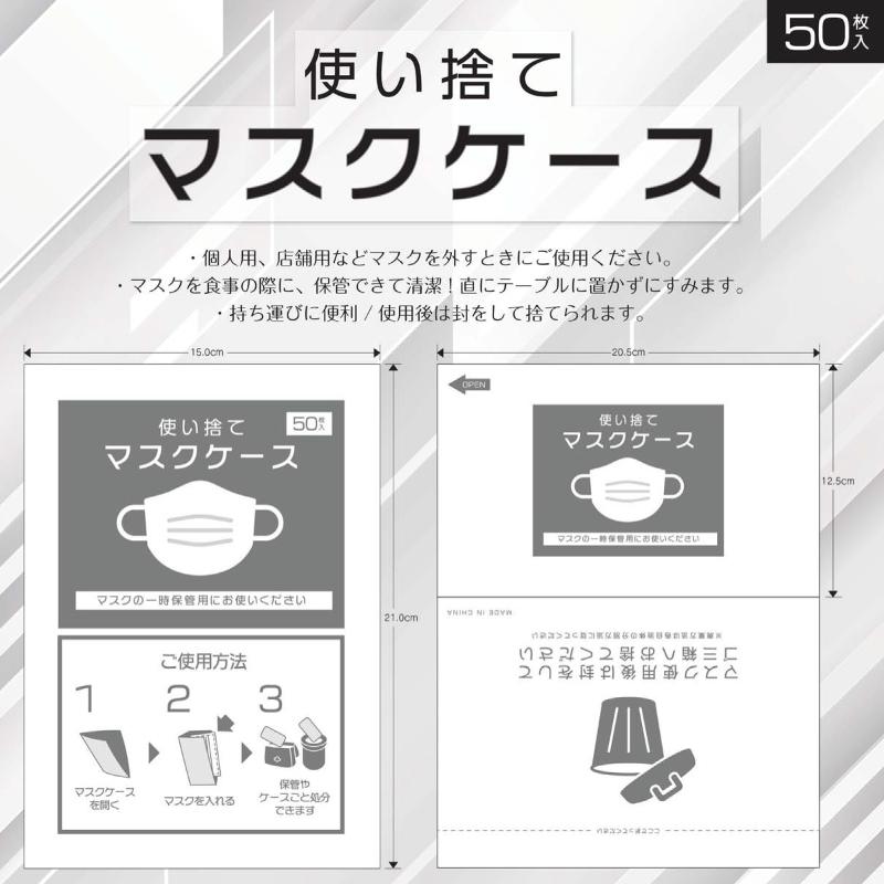 使い捨てマスクケース 50P IMC-50P