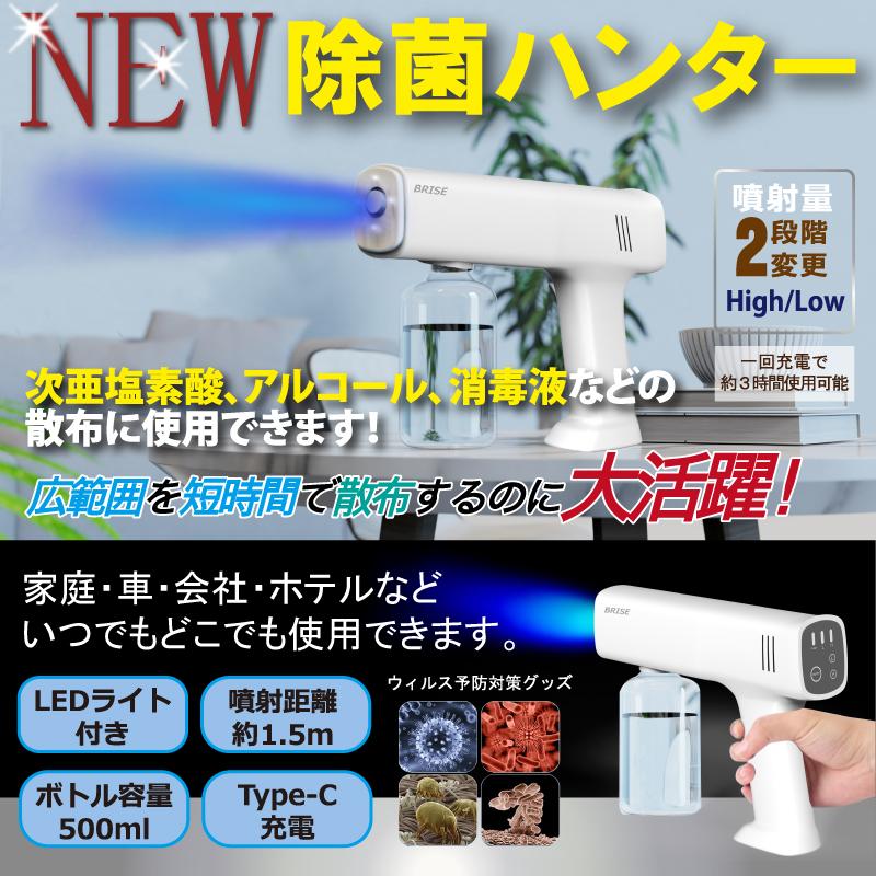 除菌ハンター SPR-2021