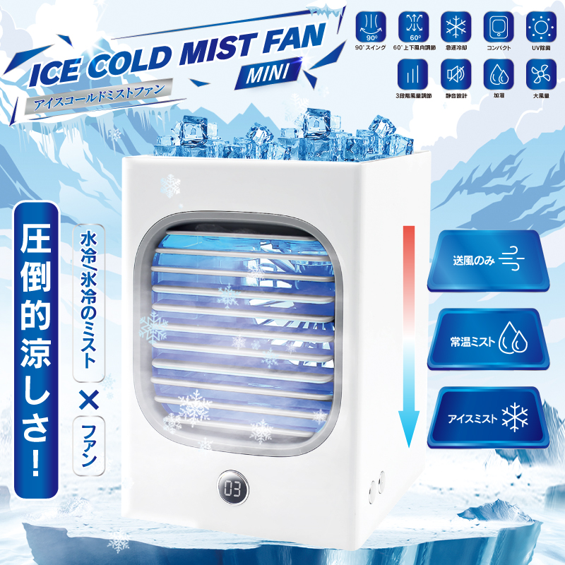 アイスコールドミストファン MINI HTDL-997