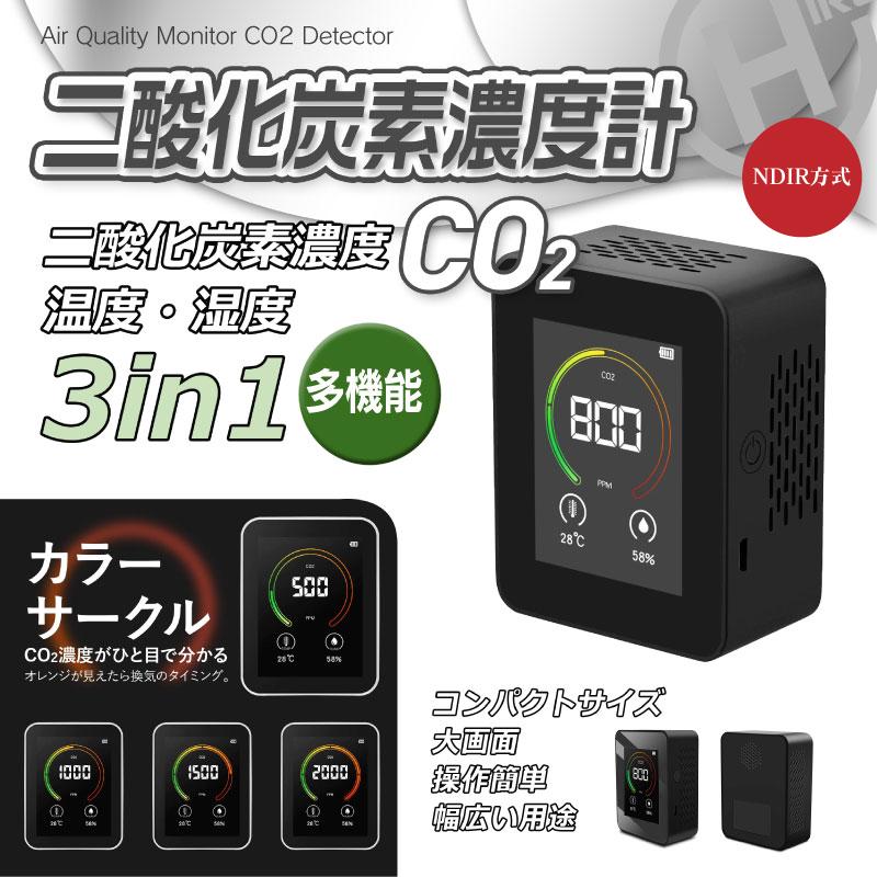 3in1 多機能二酸化炭素濃度計 HCED-NTN001BK