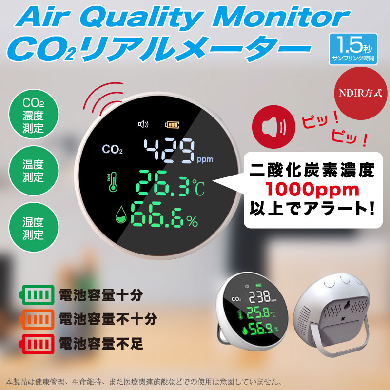 Air Quality Monitor CO2リアルメーター DLCO2JCY1305