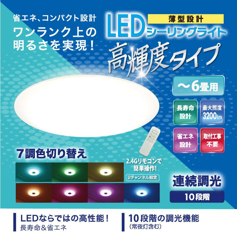 6畳用 7色LEDシーリングライト HCHL-CH01