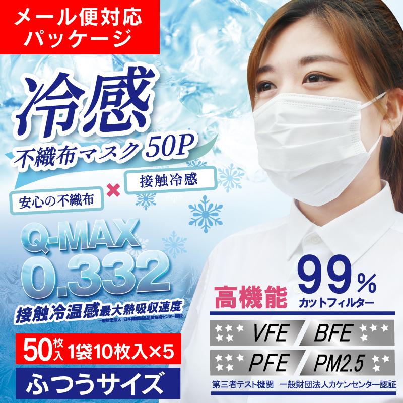 【メール便対応】【ホントに冷たい!】高機能99%カット冷感不織布マスク