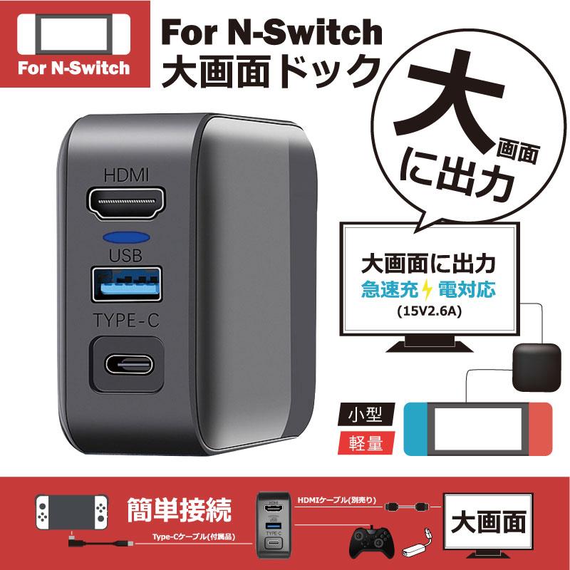 【5月中旬入荷予定】For N-Switch大画面ドック HYC-TW669