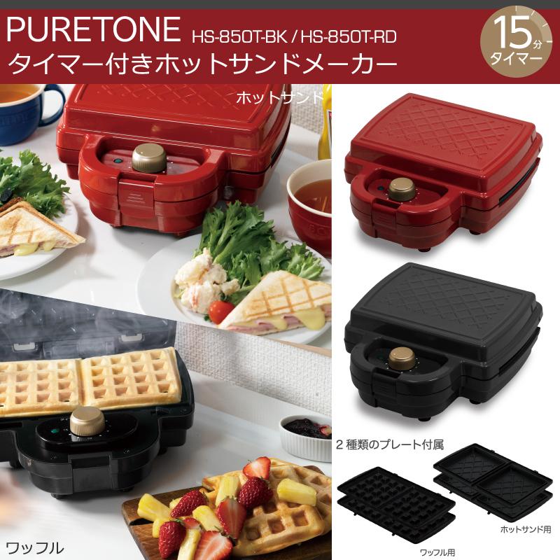 PURETONE タイマー付きホットサンドメーカー HS-850T