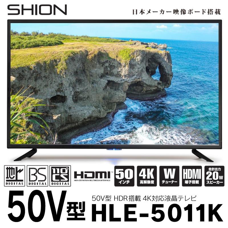 【SHION】50V型HDR搭載4K対応液晶テレビ HLE-5011K