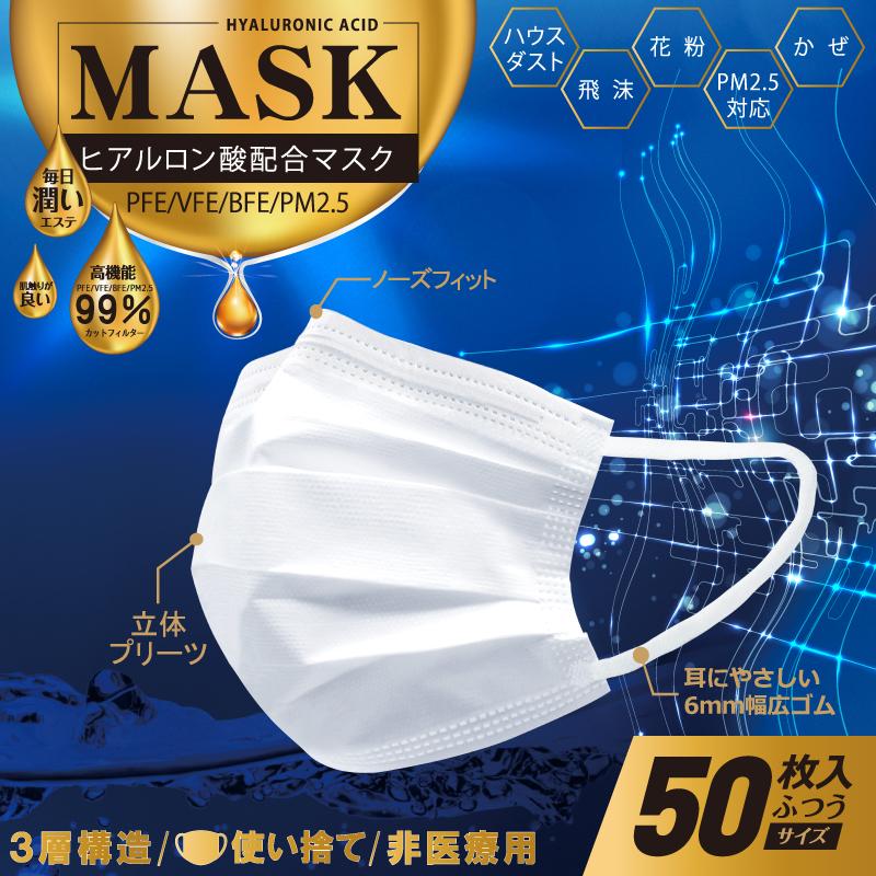 ヒアルロン酸配合マスク 50P