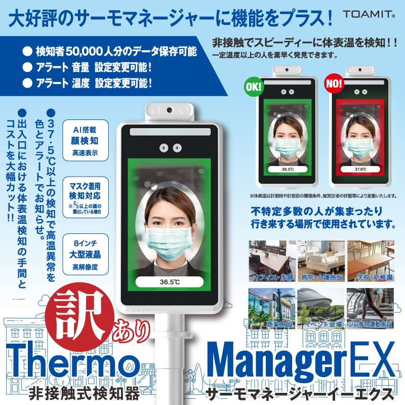 <font color=red>【訳あり】 </font>Thermo ManagerEX サーモマネージャーEX 非接触式検知器 TOA-R-2000
