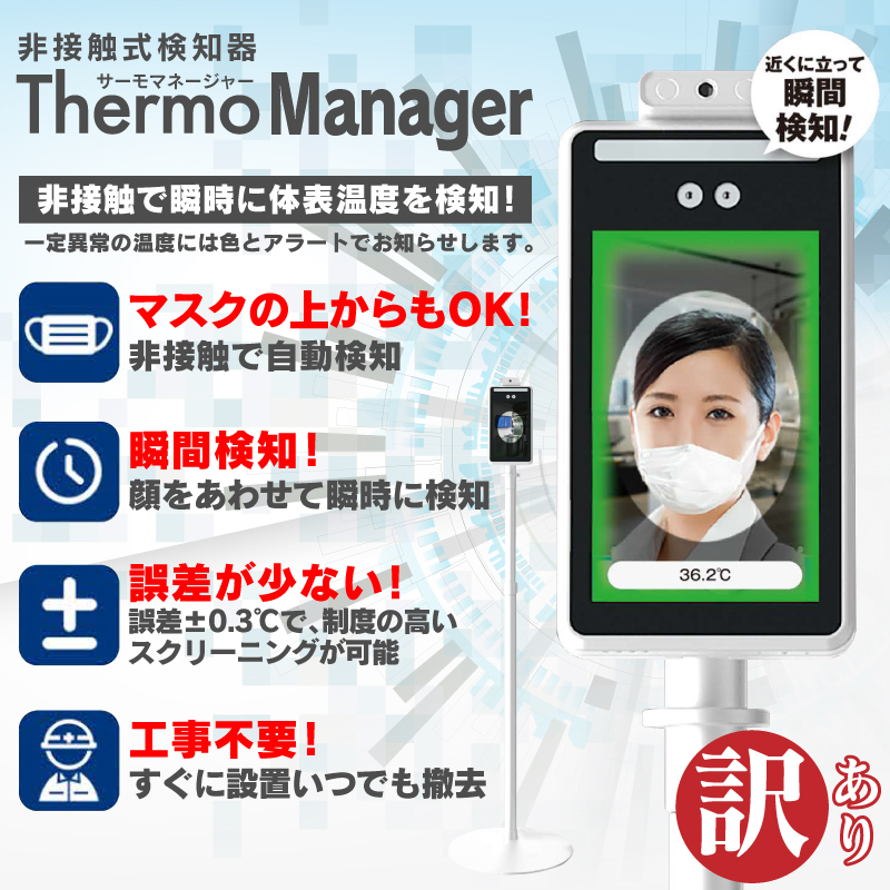 <font color=red>【訳あり】 </font>Thermo Manager サーモマネージャー 非接触式検知器 TOA-R-1000
