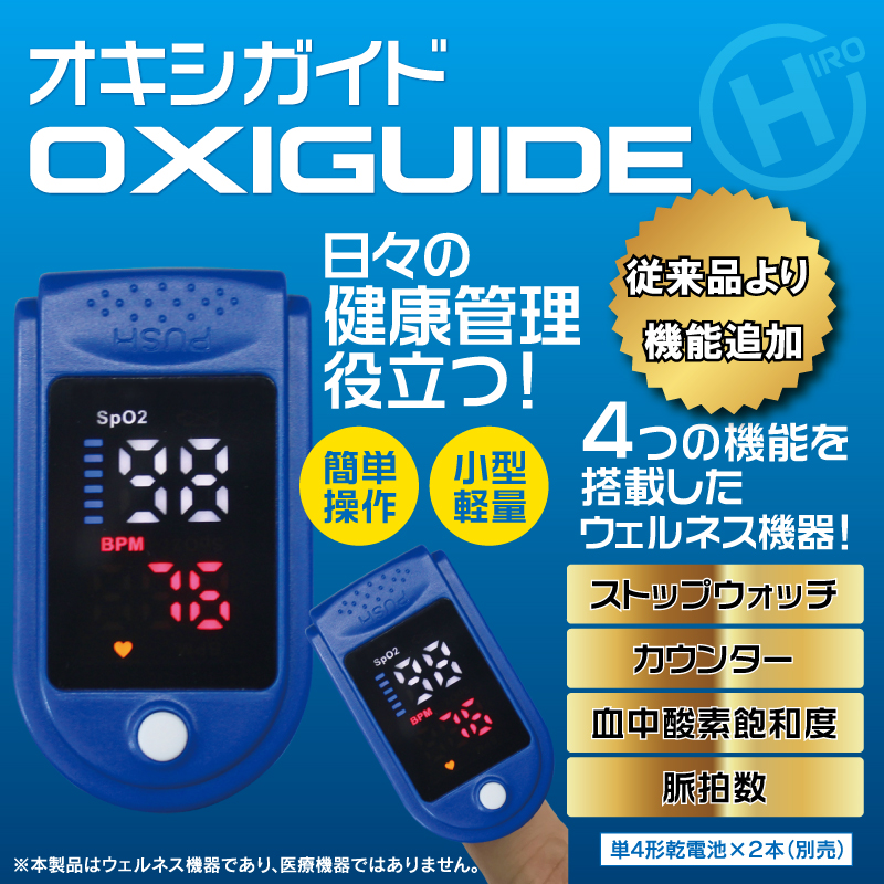 【超特価】オキシガイド HDL-OXG001