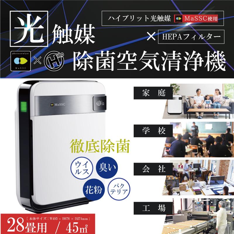【12月入荷予定】光触媒空気清浄機28畳用 HCH-HK028