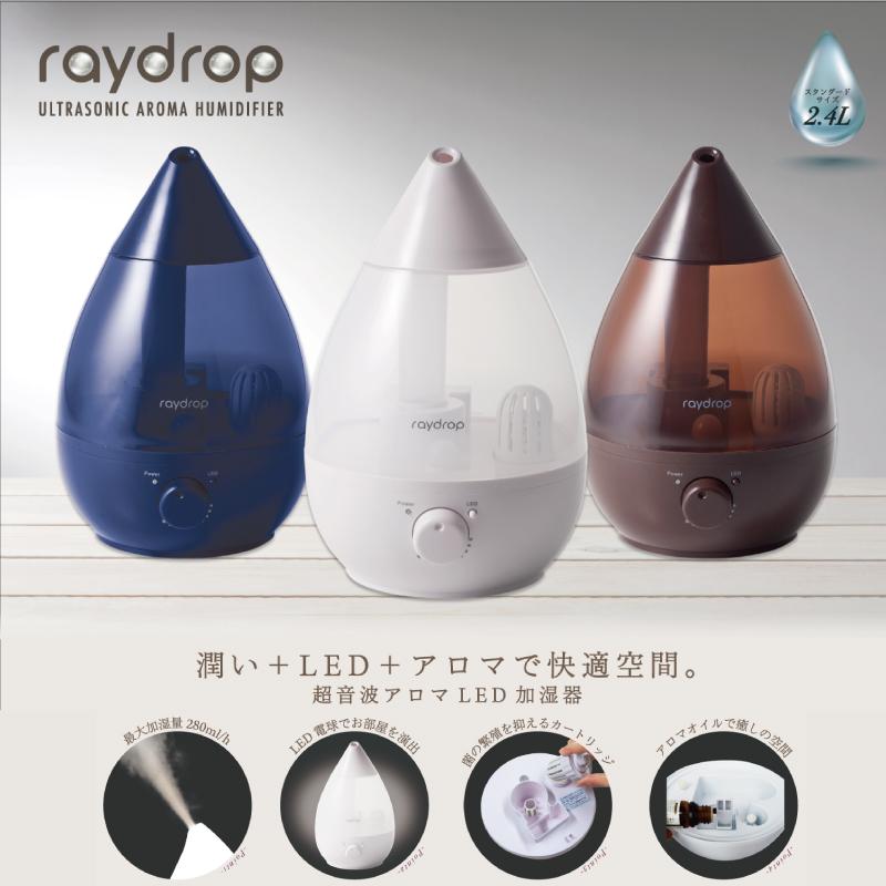 【9月下旬入荷予定】超音波アロマLED加湿器 レイドロップ2.4L KH-205