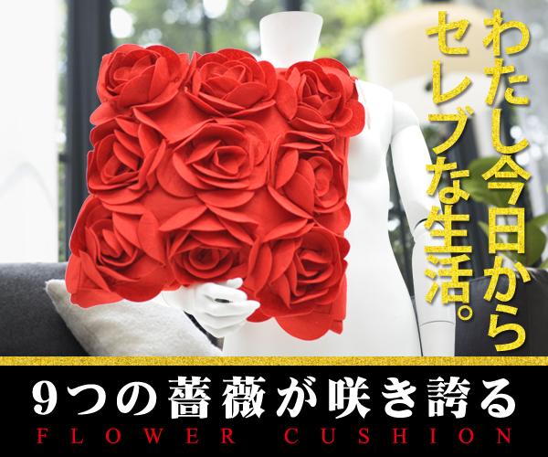 薔薇を基調としたシックなデザイン… フラワークッション40x40cm