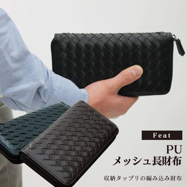 【Feat】PUメッシュ長財布 (合成皮革)