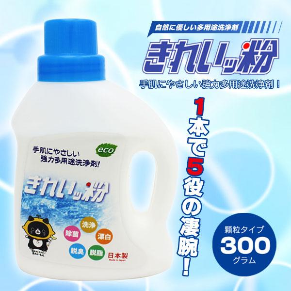 【テレビショッピングで大ヒット!】【特価商品】過炭酸ナトリウム(酸素系)洗浄剤『きれいッ粉』(300g)