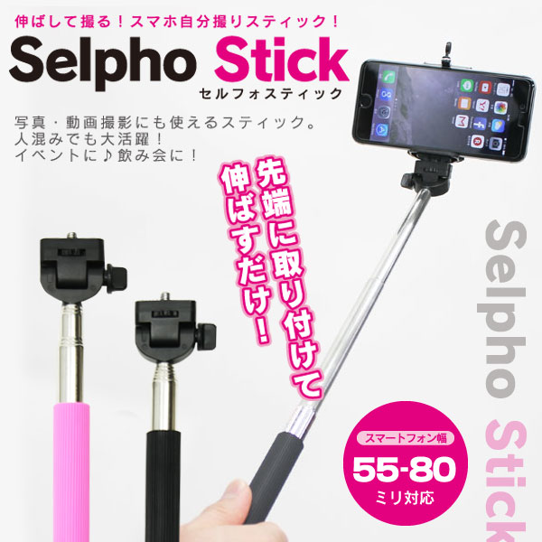 Selpho Stick(セルフォスティック)