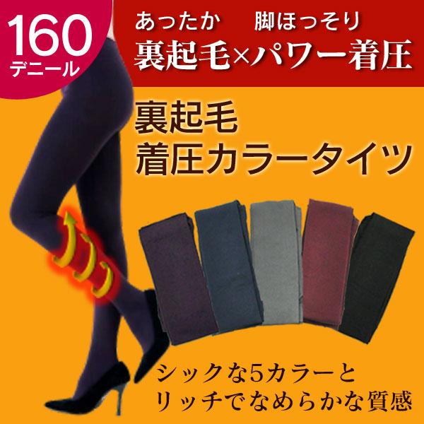 日本規格【I LOVE DIET】裏起毛着圧タイツ160デニール ID00-1302