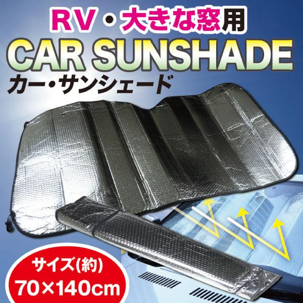 カー・サンシェード(RV・大きな窓用)