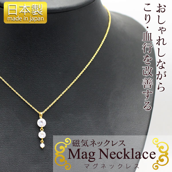 Mag Necklace(マグネックレス) 磁気ネックレス