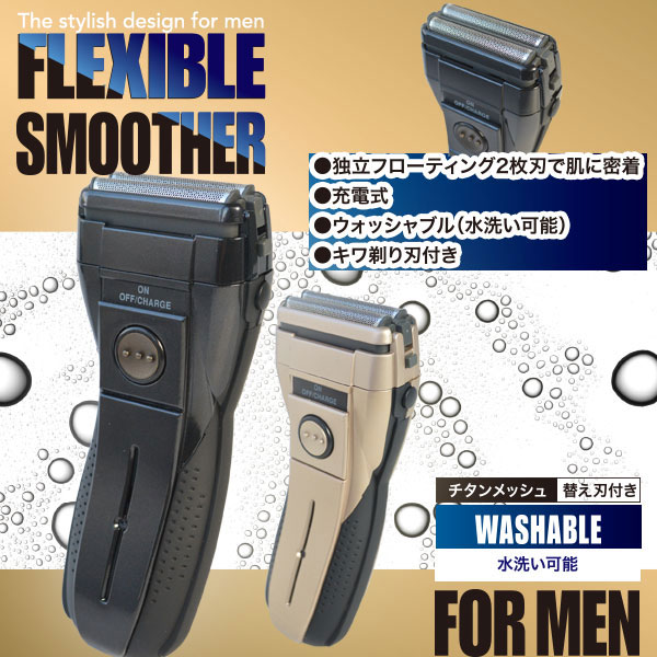 FLEXIBLE SMOOTHER(フレキシブル スムーサー) FOR MEN RSM-1162