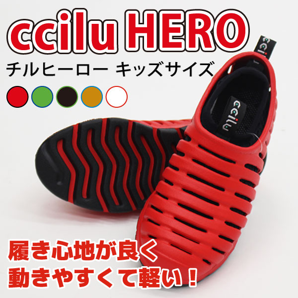 ccilu HERO(チルシューズ キッズ)