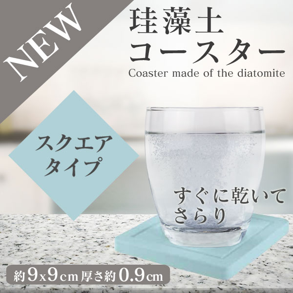 【訳有り】NEW 珪藻土コースター1枚入り  【スクエアタイプ】
